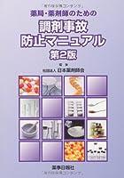 薬局・薬剤師のための調剤事故防止マニュアル 第2版