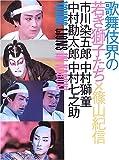 歌舞伎界の若き獅子たち―市川染五郎・中村獅童・中村勘太郎・中村七之助