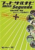 フットサルナビ 技術DVD Segundo~最新の技術・戦術・トレーニングを学ぼう!~