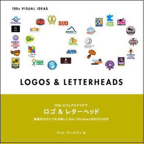 100sビジュアルアイデア:ロゴ&レターヘッド