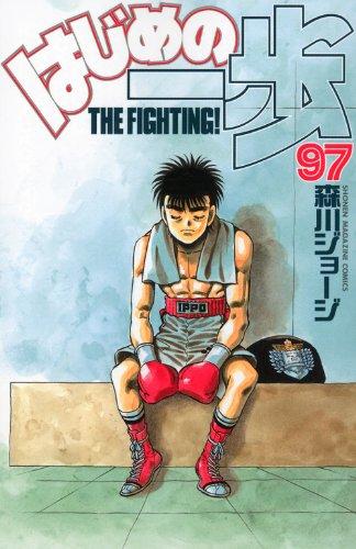 はじめの一歩(97) (講談社コミックス)