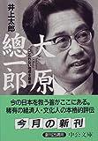 大原総一郎―へこたれない理想主義者 (中公文庫)