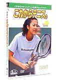 これからテニス。 Vol.1[DVD]