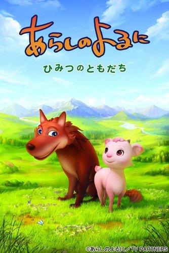 あらしのよるに 〜ひみつのともだち〜 1 [DVD]