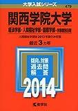 関西学院大学(経済学部・人間福祉学部・国際学部-学部個別日程) (2014年版 大学入試シリーズ)