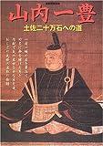 山内一豊―土佐二十万石への道 (別冊歴史読本 (22))