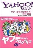 ヤフー・ブログ公式ガイド 2005-2006