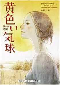 Fever 1793 audiobook