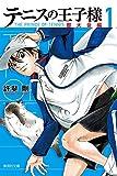 テニスの王子様 都大会編 1 (集英社文庫 こ)