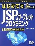 はじめてのJSP&サーブレットプログラミング―Tomcat4+MySQL3対応 (TECHNICAL MASTERシリーズ)