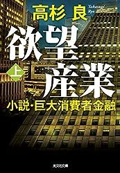 欲望産業 上: 小説・巨大消費者金融