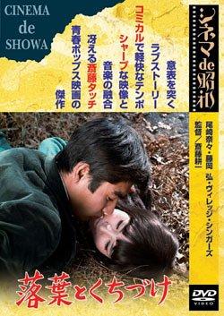 落葉とくちづけ [DVD]