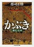 かぶき 様式と伝承 (ちくま学芸文庫)