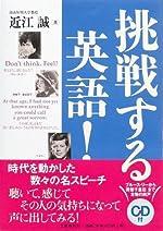 挑戦する英語!