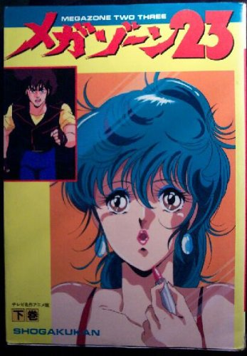 Megazone Two Three (Megazone 23, Volume 2)