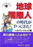 img - for Chikyu kokusaijin no jidai ga yatte kita! (Shirizu Yudayajin no me) (Japanese Edition) book / textbook / text book