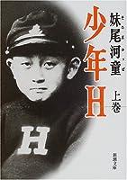 少年H〈上巻〉 (新潮文庫)
