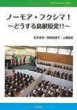 ノーモア・フクシマ!―どうする島根原発!! (マイブックレット)