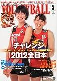 VOLLEYBALL (バレーボール) 2012年 05月号 [雑誌]