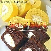 しっとりロールチーズケーキとフォンダンショコラ【ハーフサイズ】