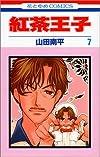 紅茶王子 (7) (花とゆめCOMICS)