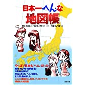 日本一へんな地図帳