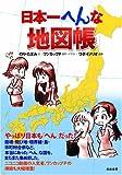 日本一へんな地図帳 / のり・たまみ のシリーズ情報を見る