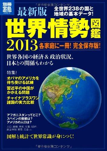 最新版世界情勢図鑑