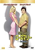 愛しのローズマリー (特別編) [DVD]