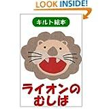 Raion No Musiba Kiruto Ehon (Japanese Edition)