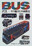 バス―その魅力と車両構造