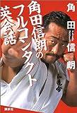 角田信朗のフルコンタクト英会話