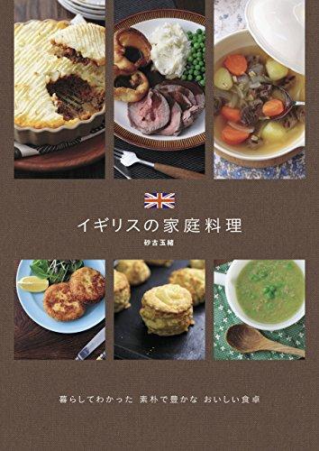 イギリスの家庭料理[Kindle版]
