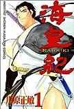 海皇紀(1) (講談社コミックス 月刊少年マガジン 637)