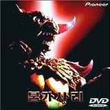 プルガサリ~伝説の大怪獣~ [DVD]