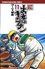 おれはキャプテン 第11巻 2006年06月16日発売