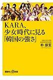 KARA、少女時代に見る「韓国の強さ」 (講談社プラスアルファ新書)