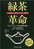 """緑茶革命—お茶博士の""""緑茶のすすめ""""決定版 カテキン・パワーで生活習慣病を克服!"""