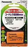 パナソニック 充電式ニッケル水素電池 コードレス電話機用 HHR-T401