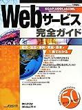 Webサービス完全ガイド—SOAP,UDDI,ebXML--最新技術を活用するための (日経BPパソコンベストムック)