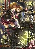 うみねこのなく頃に散Episode6:Dawn of the golden witch(1) (Gファンタジーコミックス)