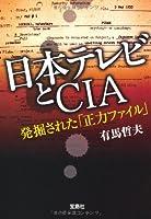 日本テレビとCIA 発掘された「正力ファイル」 (宝島SUGOI文庫)