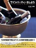 ワインパーティーをしよう。 (講談社のお料理BOOK)