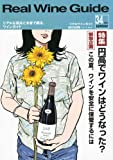 Real Wine Guide (リアルワインガイド) 2011年 07月号 [雑誌]