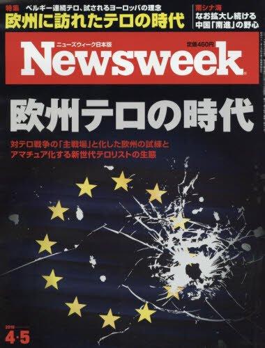 Newsweek (ニューズウィーク日本版) 2016年 4/5 号 [欧州テロの時代]