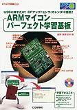 トランジスタ技術増刊 ARMマイコンパーフェクト学習基板 2010年 09月号 [雑誌]
