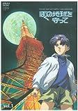 �ܤ����ϵ���ä� Vol.1 [DVD]