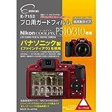 エツミ プロ用ガードフィルムAR Nikon/COOLPIX/P510,310専用 E-7152