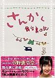 さんかく ~舞台裏日記~ [DVD]