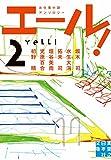 エール!(2) (実業之日本社文庫)